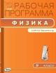 Физика 9 кл. Рабочая программа по УМК Перышкина